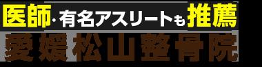 松山で整体なら「愛媛松山整骨院」 ロゴ