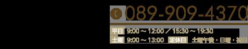 松山で整体なら「愛媛松山整骨院」 お問い合わせ