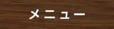 松山で整体なら「愛媛松山整骨院」 メニュー